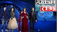 برنامج ارب ايدول حلقة الجمعه 6-1-2017  الحلقة 13 الثالثة عشر