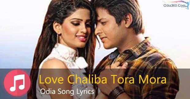 Love Chaliba Tora Mora Songs Lyrics – Tariq Aziz,Asima Panda