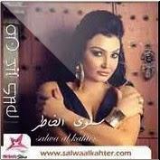 Salwa Alkhater-Men Ghir Kalam