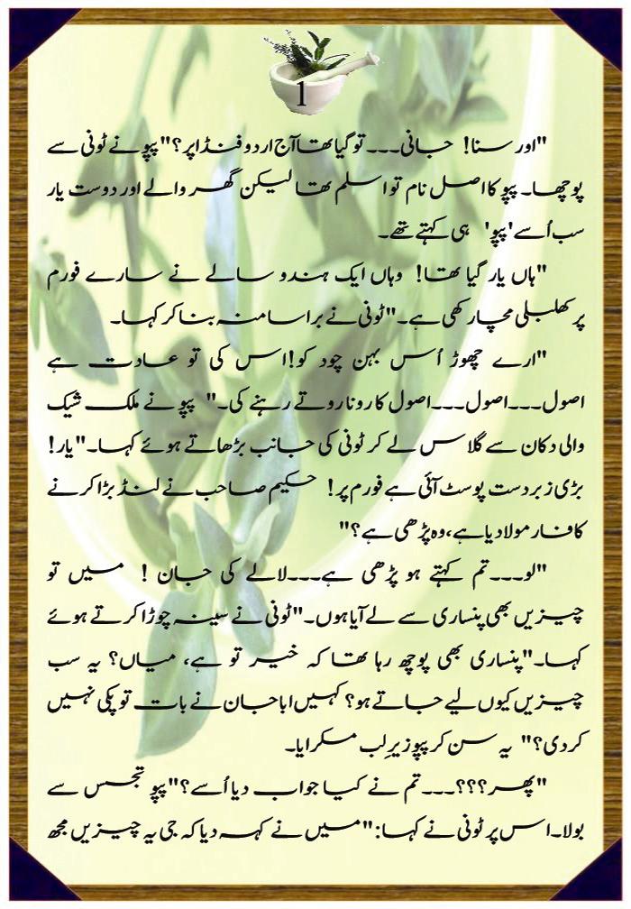 033018 - Urdu Adult Sex Stories-9039