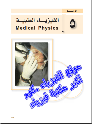 تحميل كتاب اساسيات الفيزياء الطبيةPDF