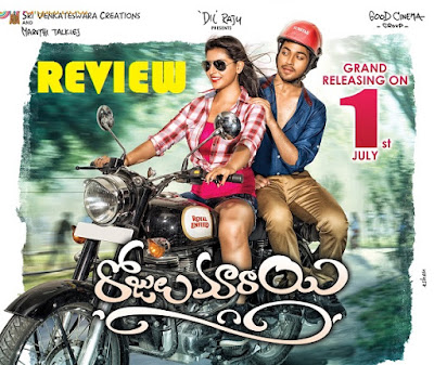 Review Rating: [Rojulu Marayi 2016 telugu movie review rating] good lesson to youth