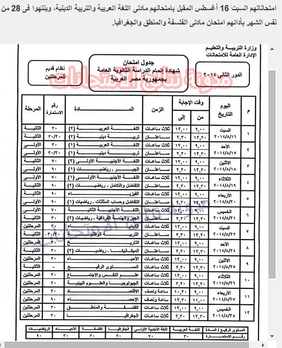 """بالصور جدول امتحانات الدور الثانى لطلاب الثانوية """"نظام قديم"""" 2014"""