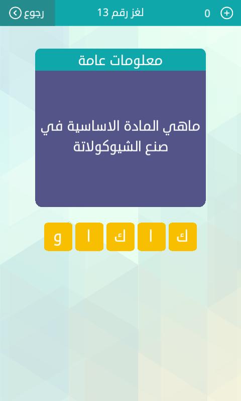 حل المجموعة رقم 13 لعبة وصلة والكلمات المتقاطعة