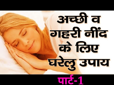 अच्छी और गहरी  नींद आने के घरेलु उपाय  पार्ट - 1