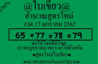 Thai Lottery 3up Roar Procedure