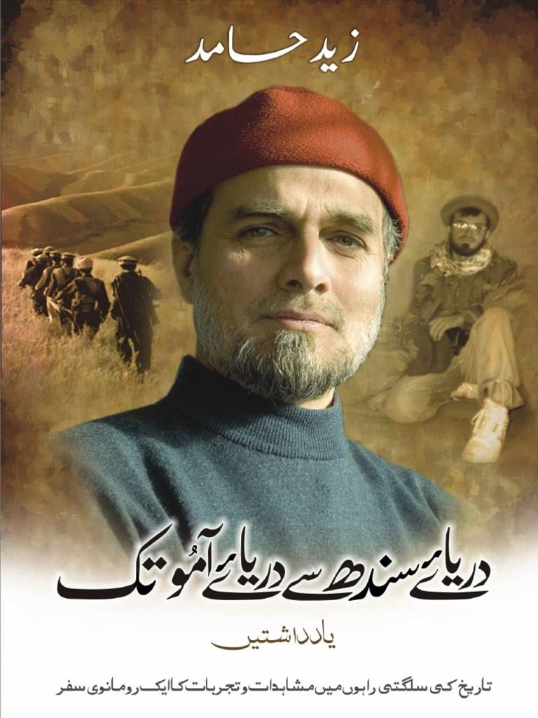 Urdu Books Novels PDF Free Download From Indus To Oxus Urdu By