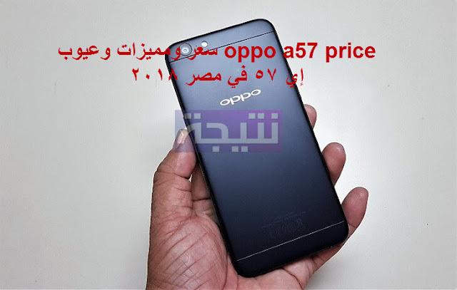 سعر ومميزات وعيوب oppo a57 price إي 57 في مصر 2018
