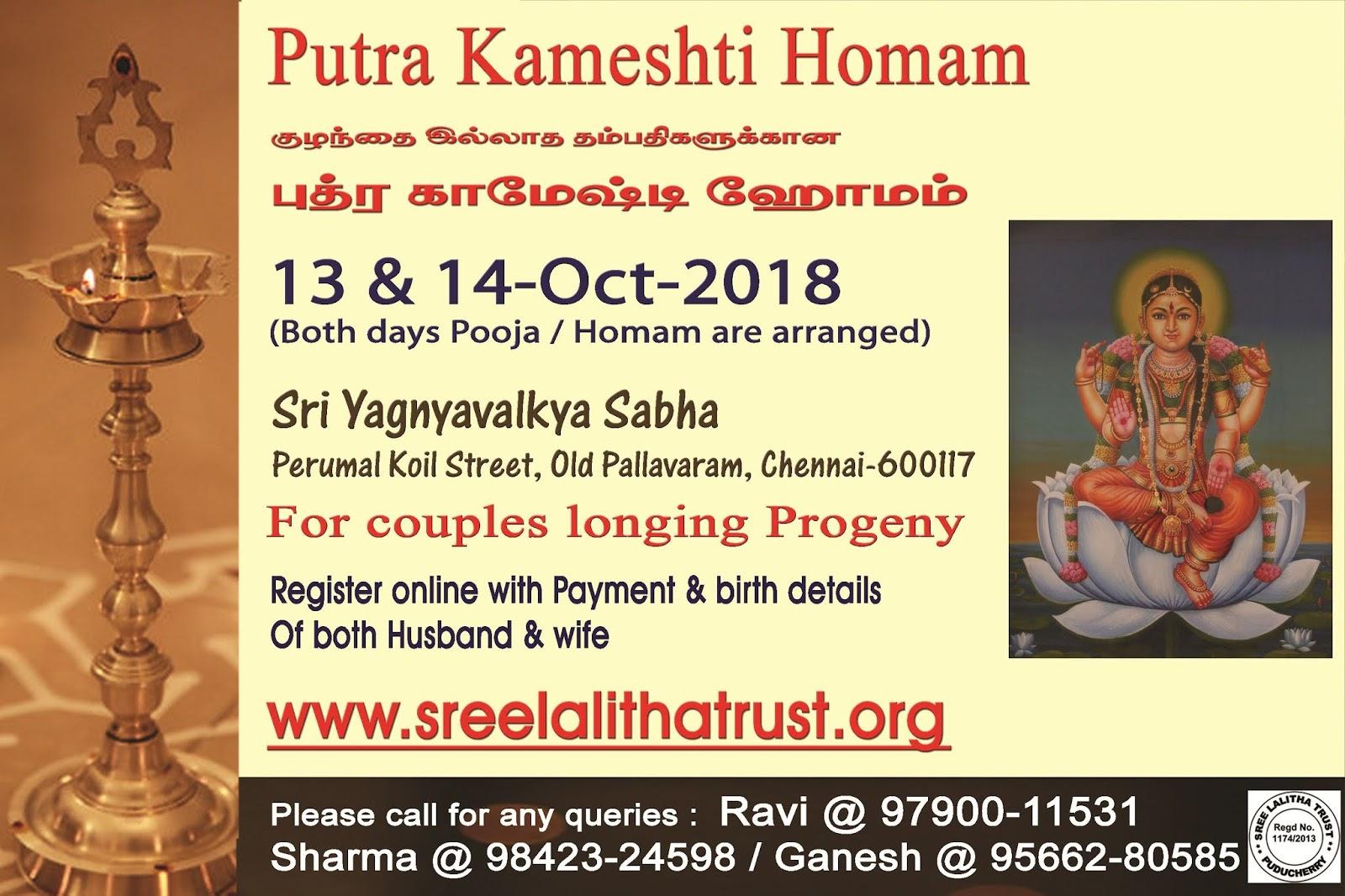 Srividya Trust