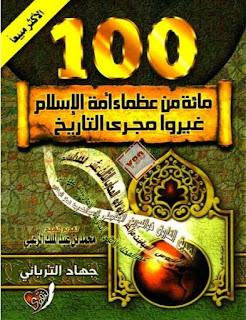 كتاب العظماء المائة في السعودية