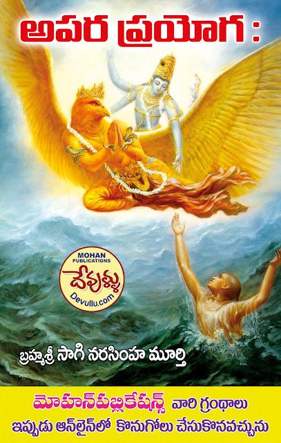 Apara Prayogam | Apara Prayogaha | Sagi Narasimha Murthy | అపర ప్రయోగః | అపర ప్రయోగం | సాగి నరసింహ మూర్తి