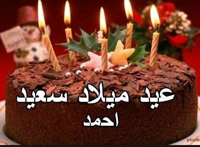 تورتة احمد مكتوب عليها عيد ميلاد سعيد أجمل صور تورتات أحمد