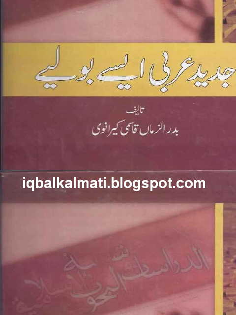 Learn Modern Arabic In Urdu Jadeed Arabi Aise Boliye