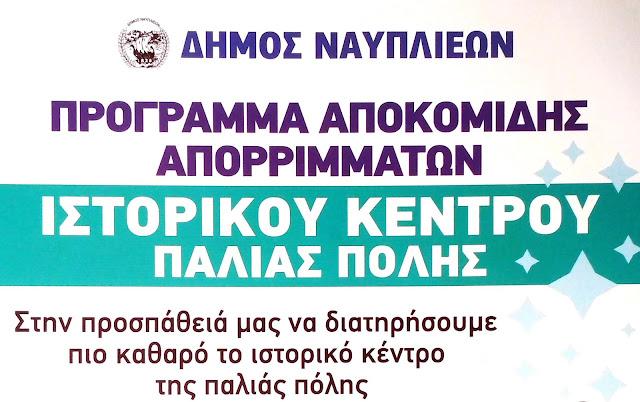 Το πρόγραμμα αποκομιδής απορριμμάτων στην παλιά πόλη του Ναυπλίου