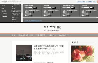 ©さんがつ日記「サイトの雰囲気を色で替える」2