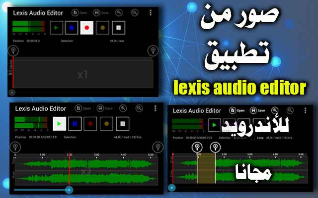 برنامج Lexis Audio Editor