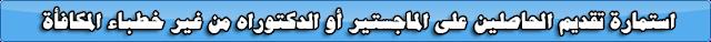 أعلنت وزارة الأوقاف المصرية أمس عن مسابقة تعيين الأئمة في جميع محافظات الجمهورية، جاء ذلك في الإعلان رقم (1) لسنة 2016، حيث أعلنت عن وجود 3000 وظيفة إمام وخطيب ومدرس ثالث، يتم تخصيص نسبة 5 % منها للمعاقين، على أن يتم التقديم إلكترونياً عبر موقع وزارة الأوقاف المصرية الرسمي.