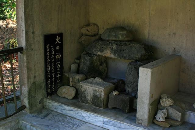 火の神(ウミチムン)の写真