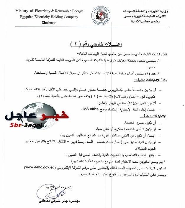 اليوم بالاهرام - اعلان وظائف رقم 2 لسنة 2016 وزارة الكهرباء والتقديم الكترونى لمدة اسبوعين