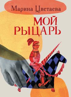 """Книга """"Мой рыцарь"""" на Ozon"""