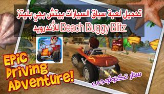 لعبة سباق السيارات بيتش بجي بليتز Beach Buggy Blitz