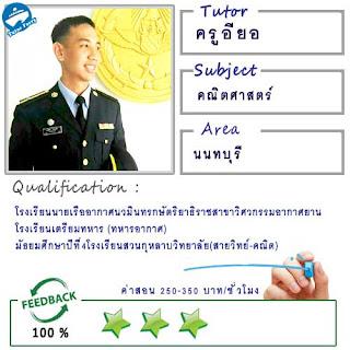 นักเรียนเตรียมทหาร เก่ง+เท่ [เตรียมสอบเตรียมทหาร วิชาวิทยาศาสตร์ ชุด 1]
