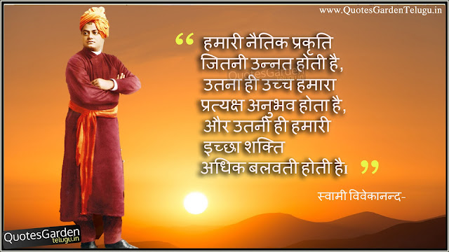 Swami Vivekananda Inspirational Hindi quotes with images