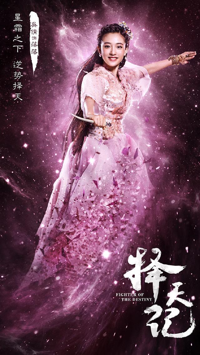 Janice Wu in Fighter of the Destiny Poster