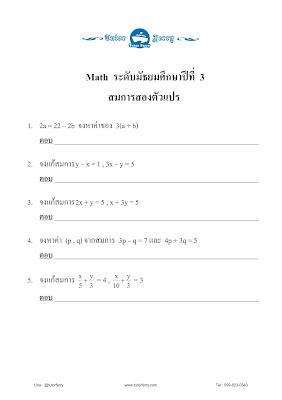 แบบฝึกหัดคณิตศาสตร์ ม.3 เรื่องสมการเชิงเส้นตัวแปรเดียว ,สมการ 2 ตัวแปร ,โจทย์ปัญหาสมการ ,การแยกตัวประกอบพหุนาม ,สมการกำลัง2 และเรื่องโจทย์ปัญหาสมการกำลังสอง พร้อมเฉลย