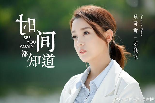 Jocelyn Zhou Qi Qi See You Again