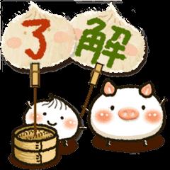 Dim Sum Piggy