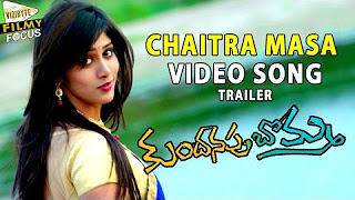 Chaitra Maasa Song Trailer __ Kundanapu Bomma Movie __ Chandini Chowdary, Sudhakar Komkula