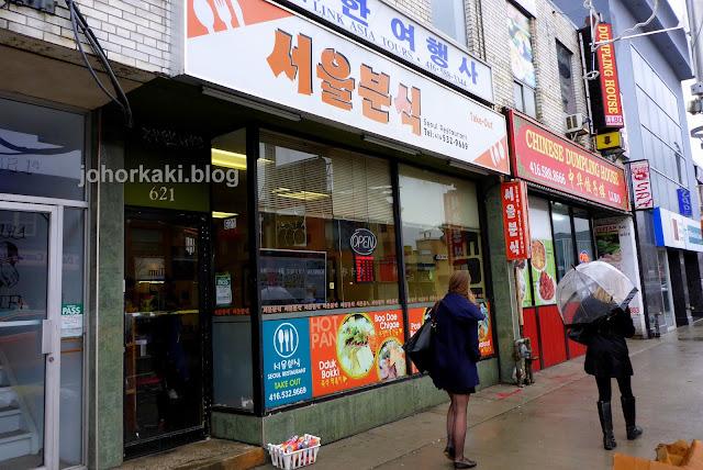 Gamjatang-Seoul-Restaurant-Koreatown-Toronto