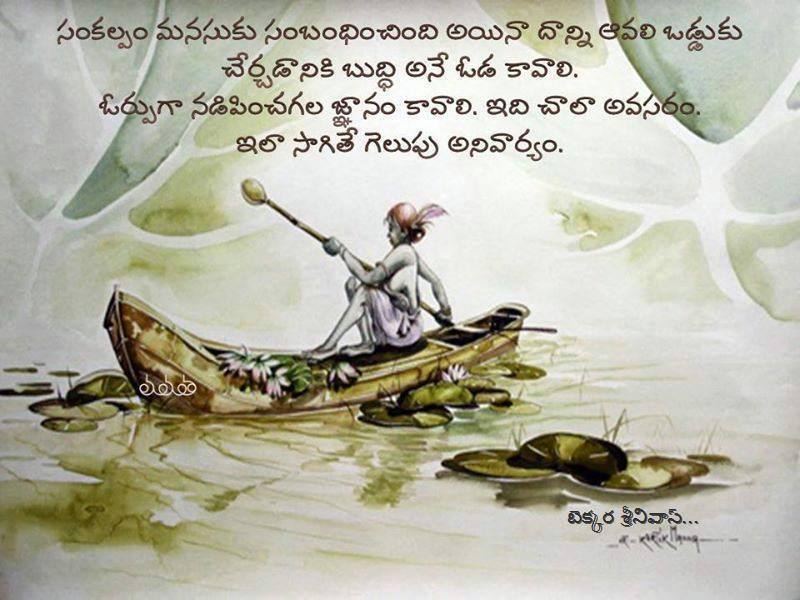 TELUGU WEB WORLD: SANKALPAM QUOTATION