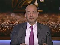 برنامج كل يوم 14/2/2017 عمرو أديب - كواليس التعديل الوزارى