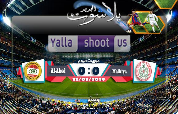 اهداف مباراة المالكية البحريني والعهد اللبناني اليوم 12-03-2019 كأس الاتحاد الآسيوي