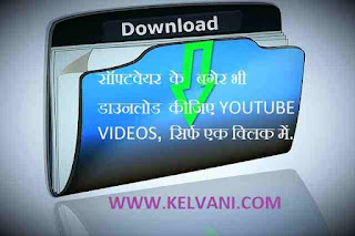 DOWNLOAD YOUTUBE VIDEOS WITHOUT SOFTWARE INFORMATION HINDI LANGUAGE