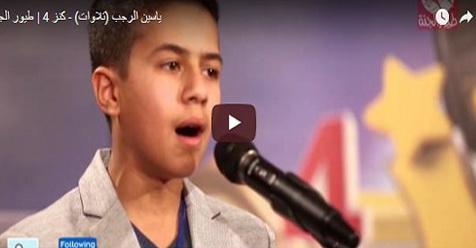 Lantunan Al Qur'an Anak Suriah Ini Membuat Juri Pencarian Bakat Menangis Tak Tertahankan (Video)