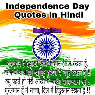 Independence Day Quotes in Hindi with Images