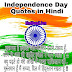 Independence Day 2018 Quotes in Hindi
