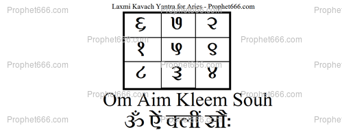 An Indian wealth and money attraction Yantra of Laxmi for Aries