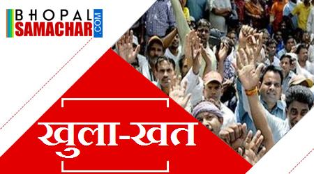 प्रिय शिवराज, आउटसोर्सिंग को भी दीजिए समान काम समान वेतन | OS EMPLOYEE @CMMadhyaPradesh