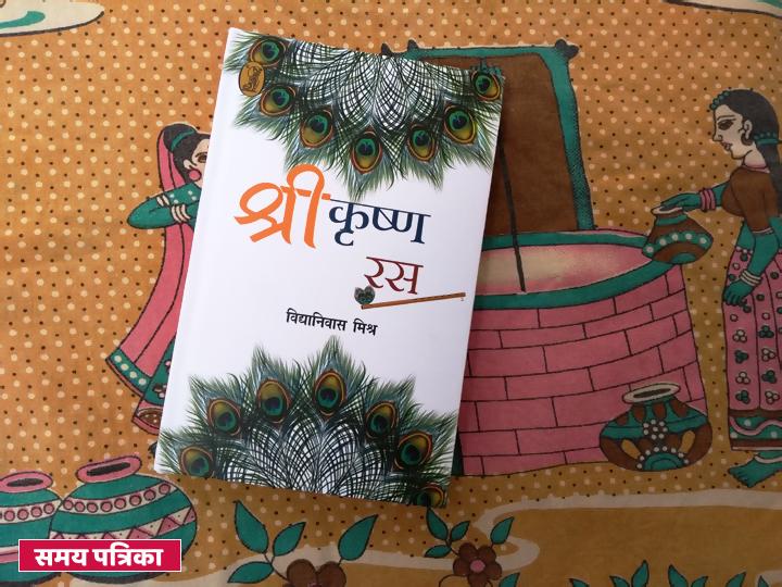 shri krishna ras book