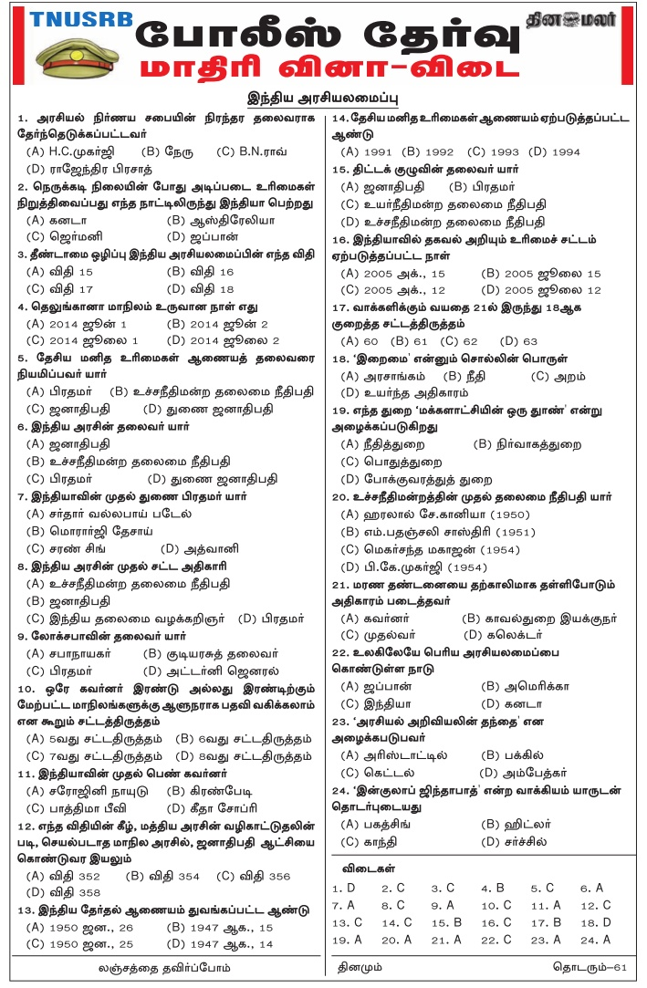 dinamalar-tnusrb-police-exam-model-question-paper-question-answers-indian-constituency-இந்திய-அரசியலமைப்பு-tnpscquizportal