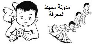 خصائص الأطفال في مرحلة المهد