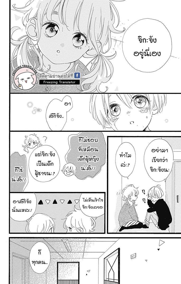 Te wo Tsunagou yo - หน้า 12
