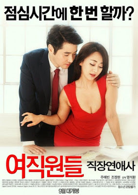 Film Female Workers Romance At Work (2016) HDRip