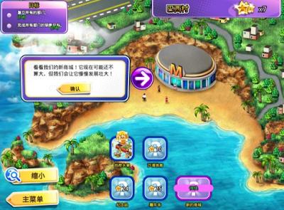 狂歡百貨店3:購物天堂中文版(Shop-n-Spree:Shopping Paradise),熱帶島嶼百貨模擬經營管理!