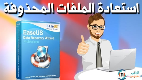 شرح برنامج EaseUS Data Recovery Wizard لأستعادة الملفات المحذوفة