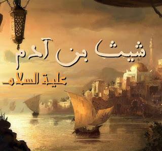 Nasihat Nabi Adam Kepada Nabi Syits 'Alaihima al-Salam